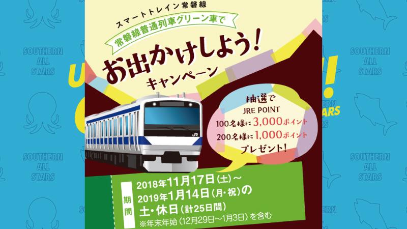 常磐線グリーン車キャンペーン