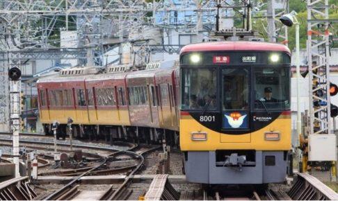 京阪快速特急8000系